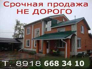 Недвижимость у моря краснодарский край частные объявления частные объявления по продаже авто соболь