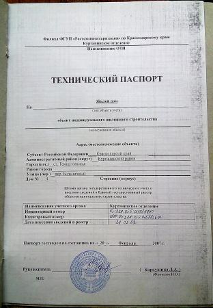 ст. Темиргоевская  купить дом в станице Краснодарского края - фото, станицы Краснодарского края - дома